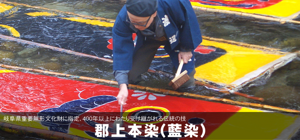 岐阜県重要無形文化財に指定されている紺屋十四代、渡辺庄吉氏の「郡上本染」